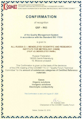 Confirmation of recognition QSF-R63